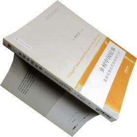 乡村纪事 集体化和改革的微观历程 书籍