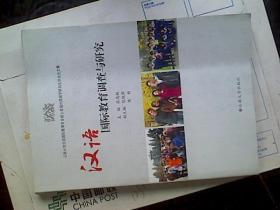 汉语国际教育调查与研究