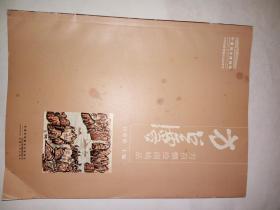 方召麐绘画精品(大16开彩印)