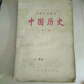 中国历史   高中第三册  有水渍   1958