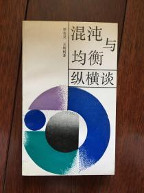 混沌与均衡纵横谈 一版一印 仅印2000册 x59