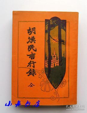 1929年初版初印 时希圣编《胡汉民言行-录》一厚册 品好稀见