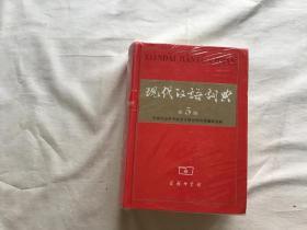 现代汉语词典第5版(精装)