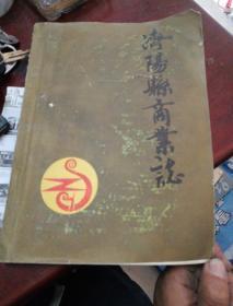 济阳县商业志(1910-1985)