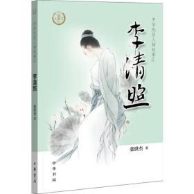 李清照(中华先贤人物故事汇)