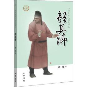 颜真卿(中华先贤人物故事汇)
