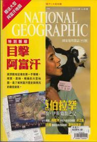 《(美国)国家地理杂志》中文版 2001年12月号 【刊阿富汗、南极洲、冰之岛等文章。带附赠的大地图。品如图】