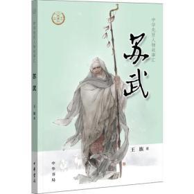 苏武(中华先贤人物故事汇)