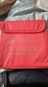 五寸罗经盘    15层  红袋包装 铜盘刻字 测量精准。