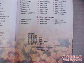 节目单类:中华人民共和国第四届城市运动会开幕式(图册)