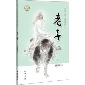 老子(中华先贤人物故事汇)