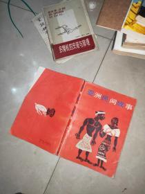 亚洲民间故事<童话带插图  +   非洲童话  + 德国民间故事      3本合售