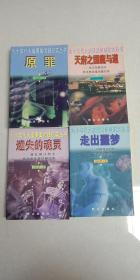 九十年代大案要案侦破纪实丛书:天府之国魔与道.迷失的魂灵.走出噩梦.原罪.4本合售.好品