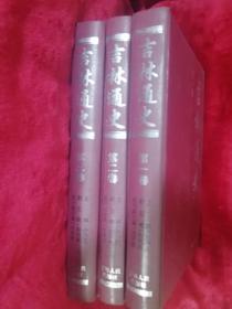 吉林通史 全三册  包邮