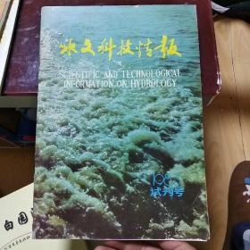 水文科技情报 1983(试刊号)附1984年峨眉风光年历画