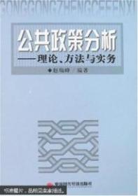 公共政策分析理论、方法与实务 赵瑞峰 中国时代经济出版社 9787