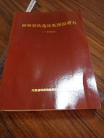 【地质类】河南省构造体系图说明书,1:500000