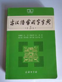 古汉语常用字字典(第5版)