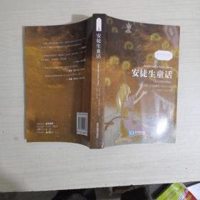 安徒生童话/世界经典名著中英对照足本童话书·振宇书虫(英汉对照注释版)