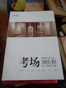 考场 水墨的当代方式 刘庆和的一次教学实验【大师与我们】系列展览
