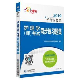 2019护理学(师)考试同步练习题集(2019护考应急包)