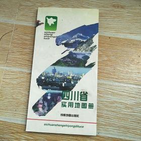 四川省实用地图册