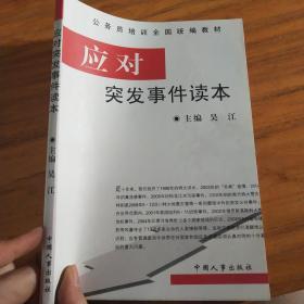 应对突发事件读本