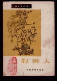 《假善人》插图本 65年一版一印
