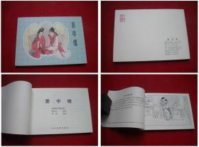 《意中缘》,50开张玮绘画,人美2008出版,5829号,连环画