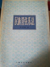 民族管弦乐法(签名本)