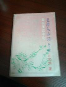 毛泽东诗词五十首:解析及艺术论