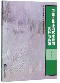 中国古典诗词艺术歌曲赏析与演唱/中国音乐学院科研与教学系列丛书