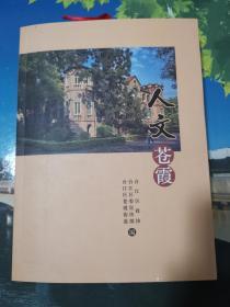 人文苍霞(内附书签)