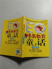EQ情商教育童话, 社交能力卷