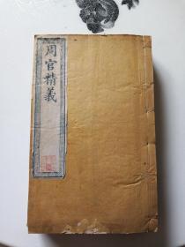 清嘉慶精刻《周官精義》原裝六巨冊12卷全