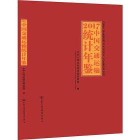 2017中国交通运输统计年鉴