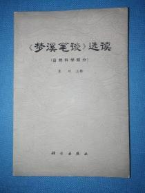 《梦溪笔谈》选读(自然科学)