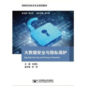 大数据安全与隐私保护