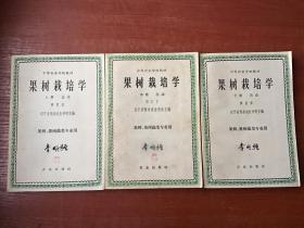 中等农业学校教材----果树栽培学【上中下,修订本】