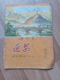 文革笔记本9