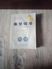 秦楚钱币(十堰市钱币研究丛书之二)16开363页