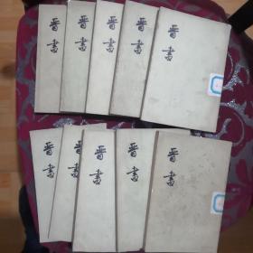 晋书(1-10 全十册 )