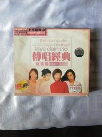 傅唱经典女人篇VOL1  VCD