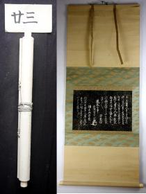 立轴老拓片 纯手拓 《草书13行拓片》高级骨轴头 日本拓片 款印自鉴 整体尺寸:129*54.5cm(第35批 23号)