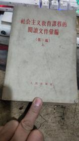 社会主义教育课程的阅读文件汇编第一 编 上  册