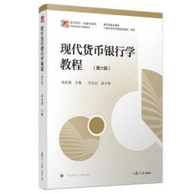 现代货币银行学教程(第六版)(博学·金融学系列)