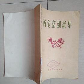 芮金富刻纸集(画册)1955年初版