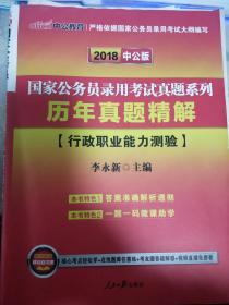 中公版·2018国家公务员录用考试真题系列:历年真题精解【行政职业能力测验】