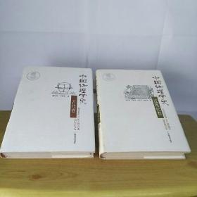中国物理学史(古代卷、近现代卷)(两本都是第一版第一次印刷,两本合售)