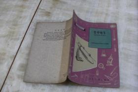空中电车(平装28开  1960年4月1版3印  印数5千册  有描述有清晰书影供参考)